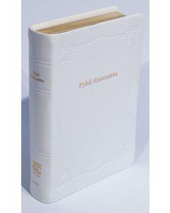 33/38 Keskikokoinen Raamattu valkoinen reunahakemisto