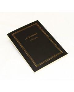 Arabiankielinen Uusi testamentti