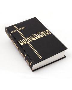 Länsi-Armenia Raamattu