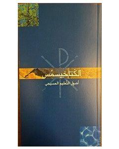 Arabiankielinen katekismus