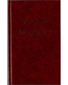 Virsikirja & Evankeliumikirja